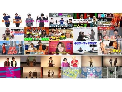 吉本興業とKDDIが提供する新感覚お笑いマルチアングル動画15本&お笑いライブ動画35本【auスマートパスプレミアム】で毎日笑って!KDDIお笑いコンテンツ動画全50本、本日配信開始