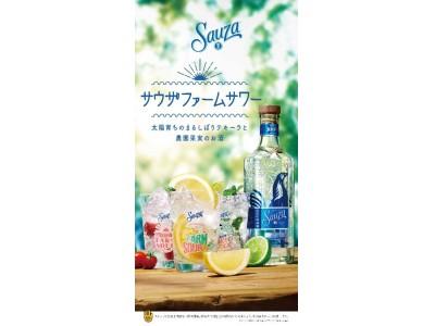 2月21日(木)リニューアルした「プロント渋谷店」で『サウザファームサワー』を限定販売