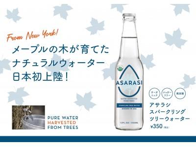 日本初上陸!8月26日(月)より「カフェ&バープロント」で『アサラシスパークリングツリーウォーター』を販...