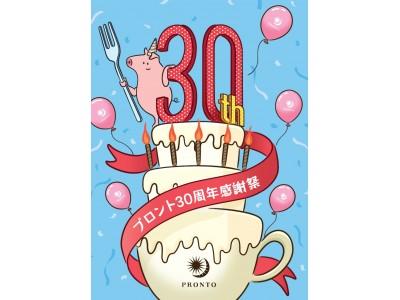 10月9日(火)から全国の「カフェ&バープロント」で「プロント30周年感謝祭」がスタート!