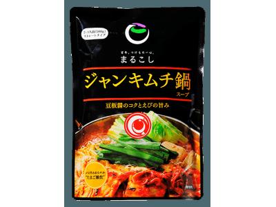 老舗漬物屋の人気No.1キムチの辛さと旨味を再現『ジャンキムチ鍋スープ』新発売!