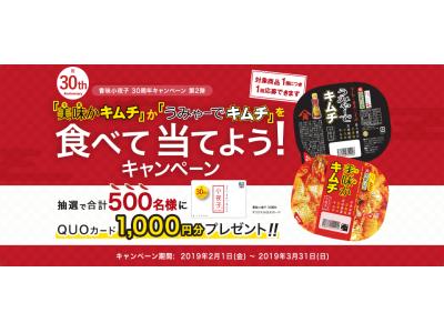 香味小夜子30周年キャンペーン第2弾「美味かキムチ」か「うみゃ~でキムチ」を食べて当てよう!キャンペーン