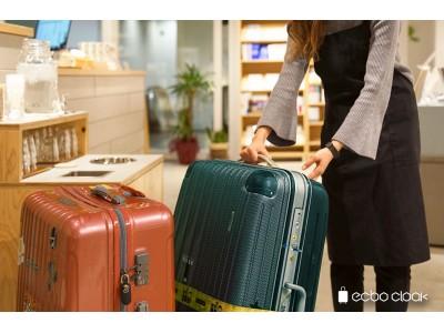 【心斎橋エリア】Alice Cafe Mikiyaで荷物預かりサービスを始めます。観光やイベントなど、様々な場面でご利用ください。