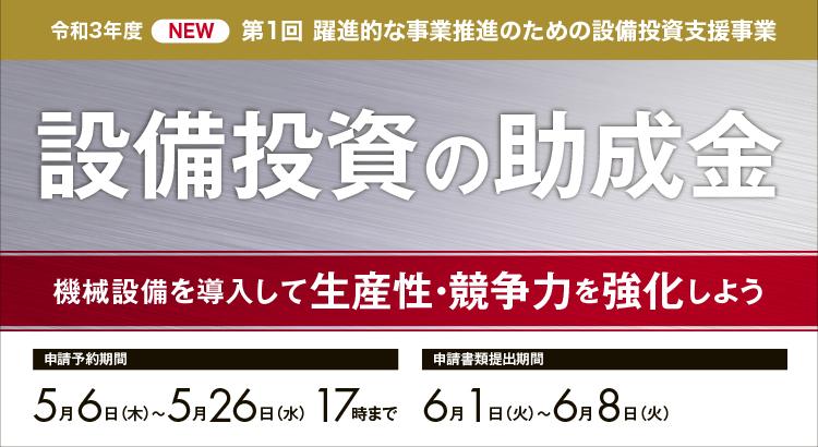 【東京都】新たな設備投資の助成金(ソフトウェア、機械装置等)がスタート