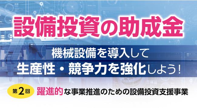 【東京都】大型設備投資の助成金、第2回公募をスタート(11月11日まで)