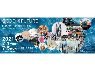 5日間の旅するマーケットイベント「rooms JOURNEY 01」 2021年7月1日(木) ~ 5日(月) 、阪急うめだ本店9Fで開催