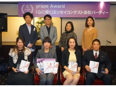 エッセイコンテスト『grape Award 2019』表彰式を開催