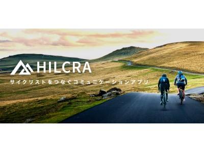 サイクリスト向けSNSアプリ「HILCRA」の先行登録が開始