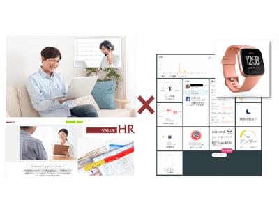 バリューHR、最新スマートウォッチFitbit Versaを活用した保健事業プ…