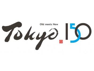 「Old meets New 東京150年」事業  東京150年記念 小学生絵画コンテストの実施について