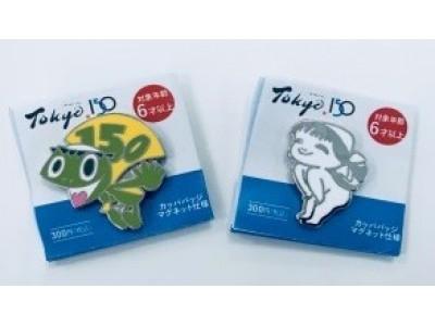 「Old meets New 東京150年」事業   カッパバッジの販売について