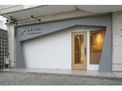 2020年3月5日(木)名古屋市瑞穂区瑞穂通に、鍼灸・整体施術とパーソナルトレーニングが隣接した施設「GOKAN Conditioning Labo.」がオープンします!