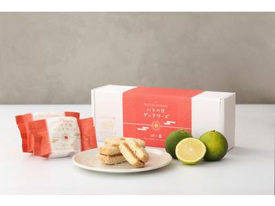 宮崎県日向市原産の幻の柑橘『へべす』を使った祝い菓子が、日本初のへべすの総合代理店K&Co.プロデュースで8月8日(土)に新発売