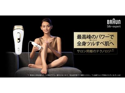 家庭用光美容器最高峰のパワー*1で全身ツルすべ肌へ家庭用光美容器『ブラウン シルク・エキスパート Pro 5』がリニューアル発売 2021年4月9日(金) より全国にて発売開始
