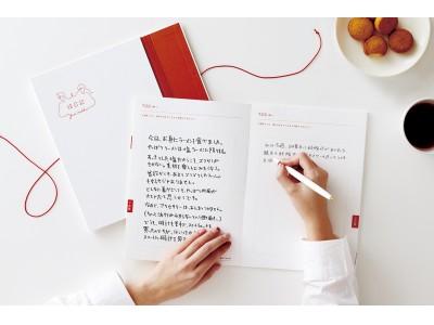 交換日記の婚活キャンペーン「結日記」、参加自治体を募集!2019年秋、第3弾の開催を予定。
