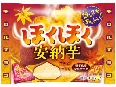 新商品「ほくほく安納芋」を発売