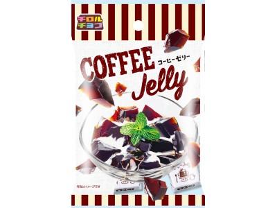 新商品「コーヒーゼリー〈袋〉」を発売