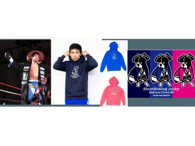 SHOOT BOXINGとファッションレーベル「claudio pandiani」とのコラボが決定、『Shoot Boxing junky』ラインが誕生!第一弾は人力車ファイター『坂本優起』選手グッズ