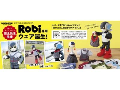 ROBO-UNI【ロボユニ 】がデアゴスティーニの「Robi2 」公式衣装を製…