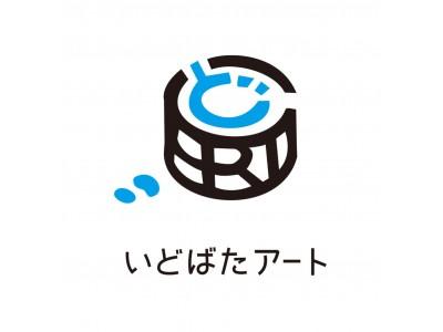 世界初の混浴アートイベント「いどばたアートin小杉湯」で使用した発泡ビーズ計6tを無料でレンタルするキャンペーン受付を8月16日より開始します。