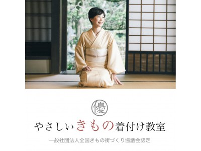 販売会なしで受講料も抑えた「やさしいきもの着付け教室」が博多、熊本に