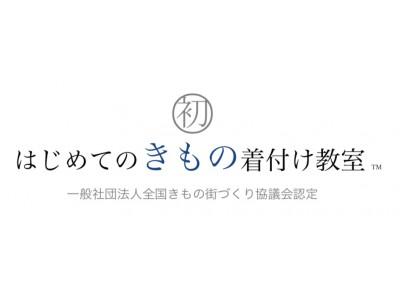 100%きもの初心者のための「はじめてのきもの着付け教室」が福岡天神ではじまります