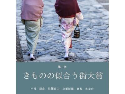第一回「きものの似合う街大賞」に小樽、鎌倉、飛騨高山、京都祇園、倉敷、太宰府が決定