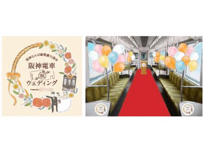 阪神なんば線開業10周年特別企画 10周年記念ラッピング列車を貸し切って1組限定のウェディング「阪神電車ウェディング Produced by 小さな結婚式」を実施