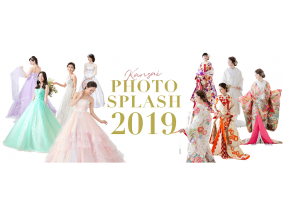 最新ブライダルトレンド満載! ラヴィ・ファクトリー主催のフォトウェディング体験イベント 「PHOTO SPLASH 2019」大阪・名古屋・東京で開催!