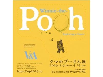「クマのプーさん展」開催1か月記念で、『みつばちウィーク』キャンペーンを実施!可愛すぎるプレゼントをゲットしよう!