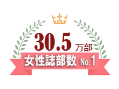 女性誌No.1の「ハルメク」が販売部数30.5万部を記録!
