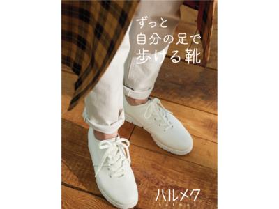 常識を覆す開発コンセプトで足の健康寿命を伸ばす「ずっと自分の足で歩ける靴」10月7日(水)新発売 期間限定ストア大丸神戸・東京にオープン