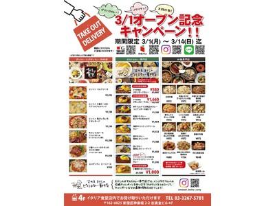 神楽坂・飯田橋エリアにテイクアウト・デリバリー専門店をオープン!「カレー」「炒飯」「ピッツァ」出来立てあつあつをお持ち帰り