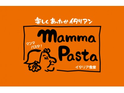 <夏季限定>マンマパスタの夏ランチ!清涼感あふれる冷製パスタ&夏野菜ピッツァ