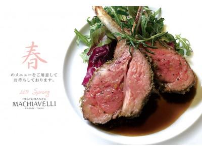 """""""旬の味覚""""満開のひと皿をテーブルで 繊細なイタリアンで味わう春の訪れ"""