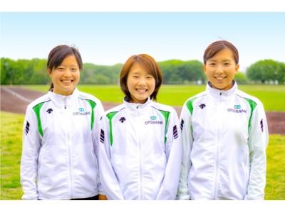 オトバンク、女子陸上競技部を発足~実業団スポーツの「諦める」をなくし、選手の中…