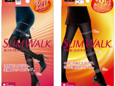 スリムウォークから「美スタイルタイツ」が新発売 「美脚あったかタイツ」も新パッケージで発売