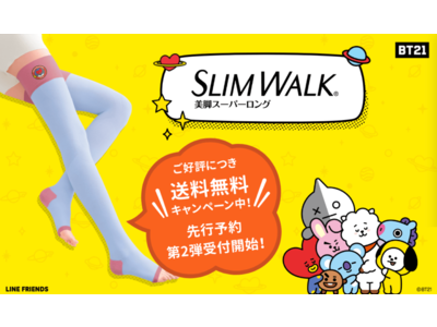 世界中で人気のBT21キャラクターたちがデザインされた「スリムウォーク 美脚スーパーロング」送料無料キャンペーン実施中!