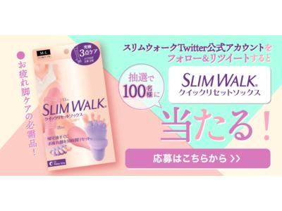 SmartNews×SLIMWALK(R)のコラボキャンペーン企画『スマートニュース』をダウンロードして、おうち時間に使えるスリムウォークをゲットしよう!