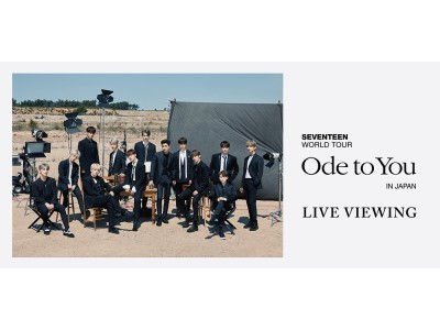 SEVENTEEN WORLD TOUR <ODE TO YOU> IN JAPAN ライブ・ビューイング開催決定!!