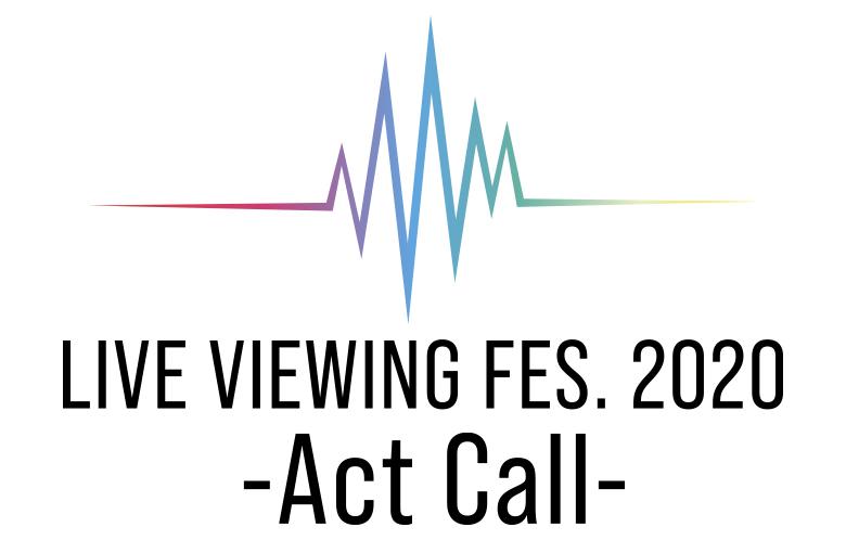 ライブ・ビューイング・ジャパン主催の新映像デリバリープロジェクト「ライブ・ビューイング フェス2020 ‐Act Call‐」ライビュフェス開幕!