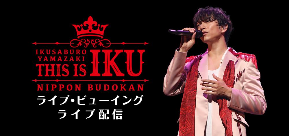 山崎育三郎 THIS IS IKU 日本武道館 ライブ・ビューイング&ライブ配信決定!