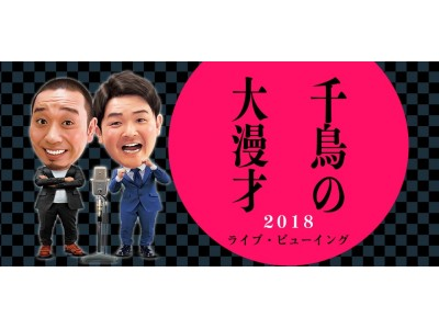 千鳥、初の単独ライブ・ビューイング開催決定!『千鳥の大漫才2018』全国の映画館へ完全生中継!