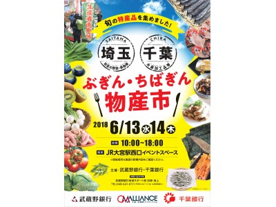 6月13日(水)・14日(木)の2日間、武蔵野銀行と千葉銀行が「ぶぎん・ちばぎん物産市」を初共催