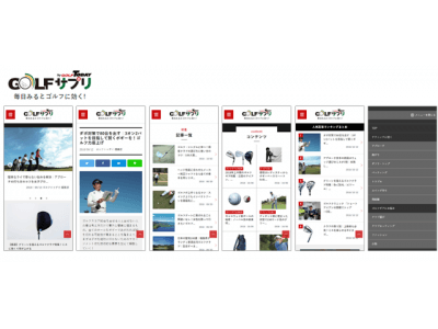 株式会社三栄書房と業務提携 DMP×SNSを活用した新メディア「ゴルフサプリ」…
