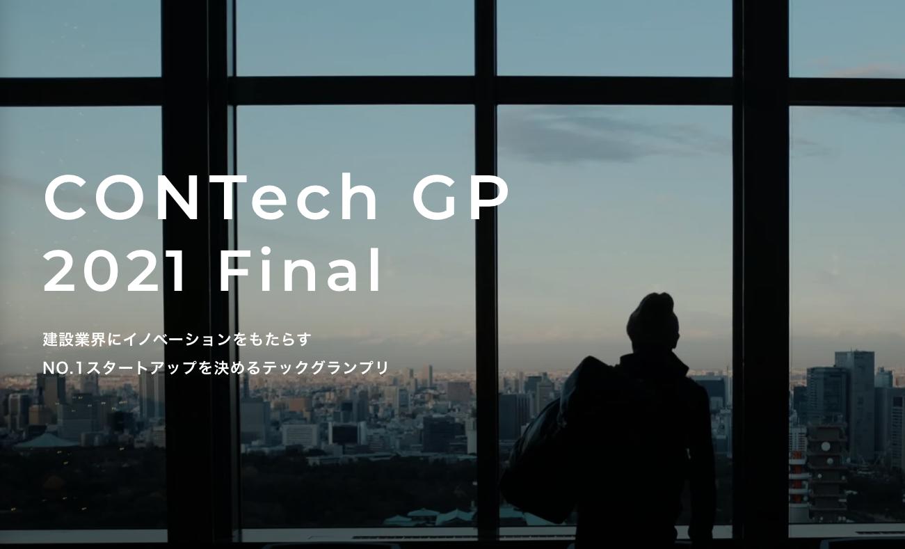 日本の建設業界における課題解決のための各種サービス創出を目指す「CONTech GP 2021」グランプリ賞・オーディエンス賞が決定!