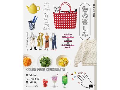 衣・食・住、身の回りにある様々な色。人気シリーズ『暮らしの図鑑』の新刊テーマは、おうち時間がもっと鮮やかになる、色の使い方・楽しみ方!