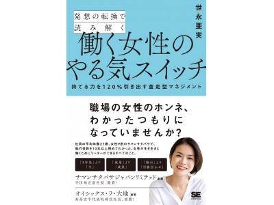 新刊『発想の転換で読み解く働く女性のやる気スイッチ 持てる力を120%引き出す並走型マネジメント』