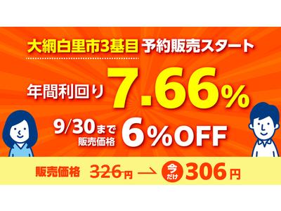\今なら、年間利回り7.66%/「千葉県大網白里市3号発電所」 予約販売スタート!スマホで買える太陽光発電所「CHANGE(チェンジ)」