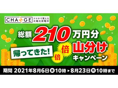 【還元総額210万円】大好評 山分けキャンペーンを今年も開催!「スマホで買える太陽光発電所CHANGE(チェンジ)」